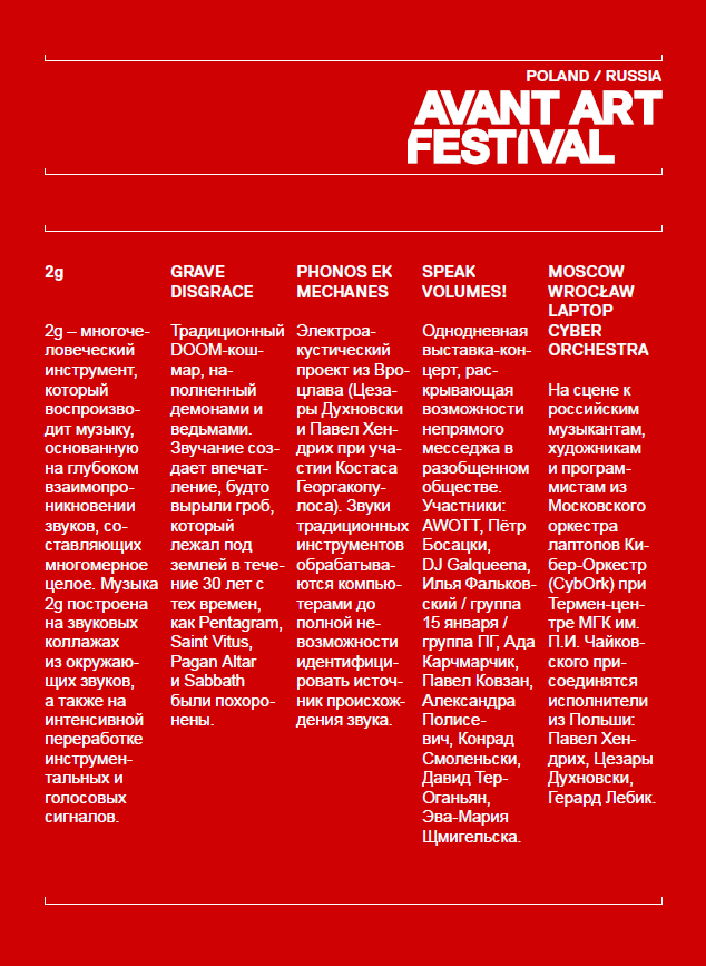 avant-art-festival-poland-russia-program