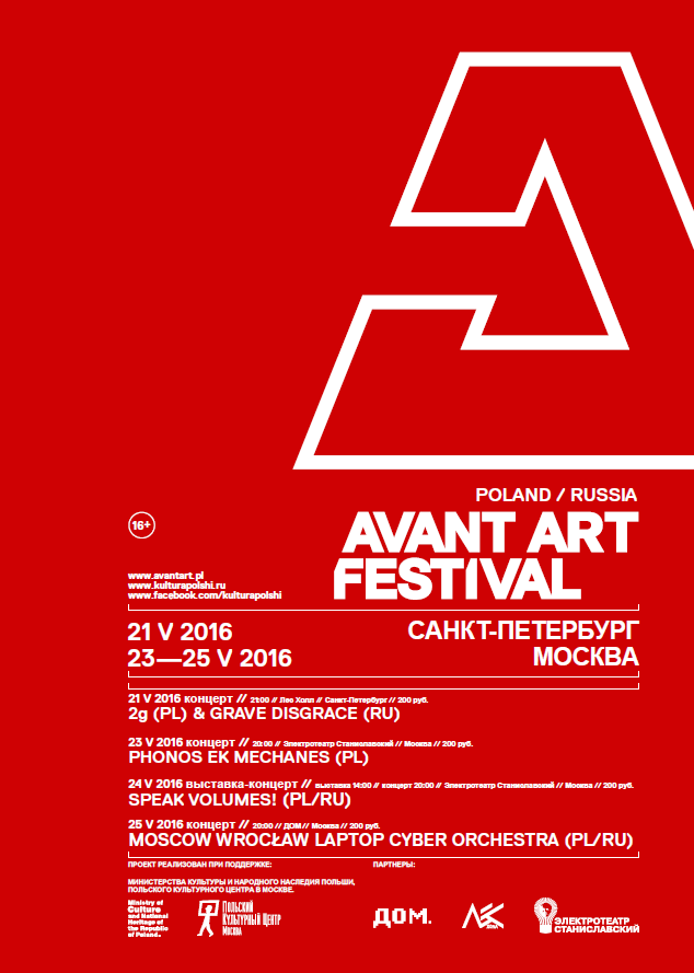 avant-art-festival-poland-russia